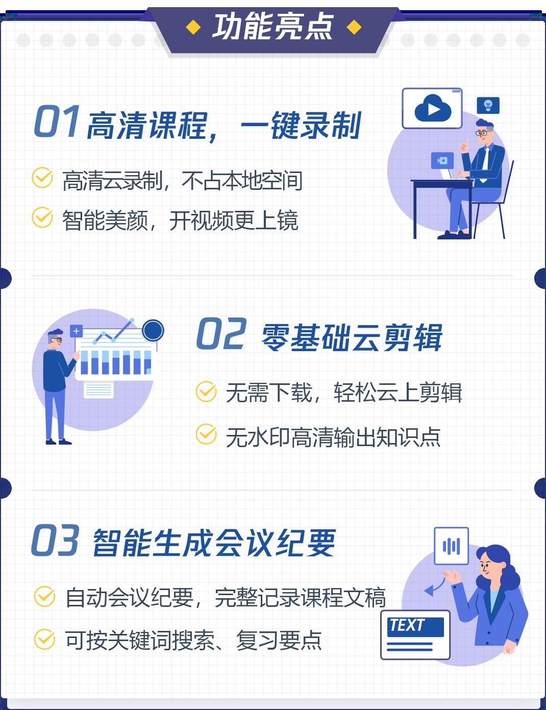 """腾讯会议发布""""云录制功能"""",让企业培训高效又便捷"""