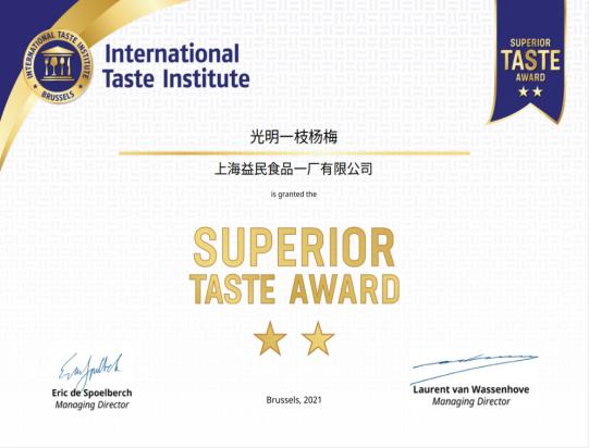 再展品牌实力!光明乳业冷饮荣获国际风味评鉴所美味奖章